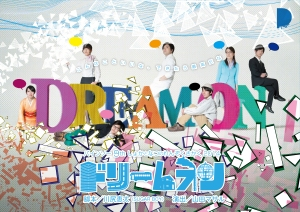 dreamon_flyer_omote